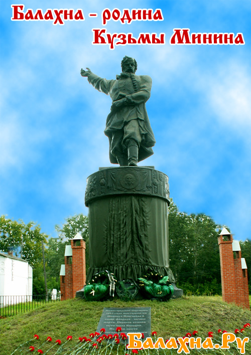 Балахна - родина Кузьмы Минина